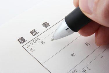 【志望動機 等】大学職員の書類審査対策【履歴書編2】